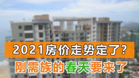 楼市又有新消息,2021房价走势已基本敲定,刚需买房别着急了