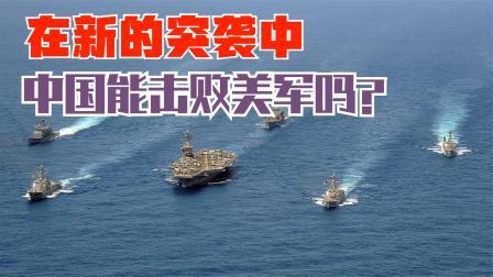 在新突袭中,中国能击败美军吗?美专家:美军比想象中要脆弱的多