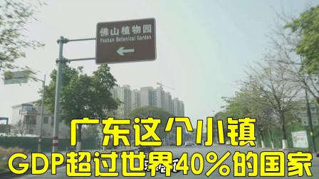 广东这小镇,GDP超过全球40%国家!这里房价工资水平如何?