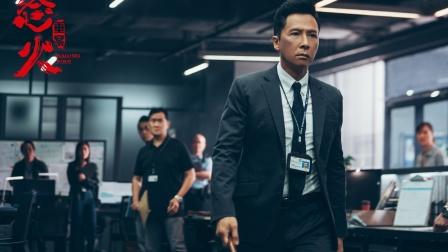 由陈木胜执导,甄子丹、谢霆锋主演的动作电影《怒火·重案》发布定档预告,宣布将于7月30日暑期档上映。
