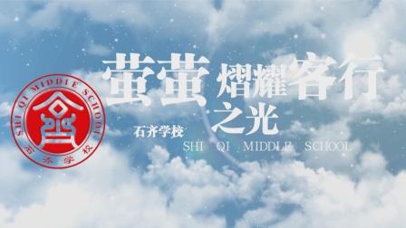 2020年湖南邵阳石齐学校宣传片