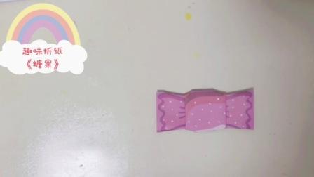儿童趣味折纸《糖果》