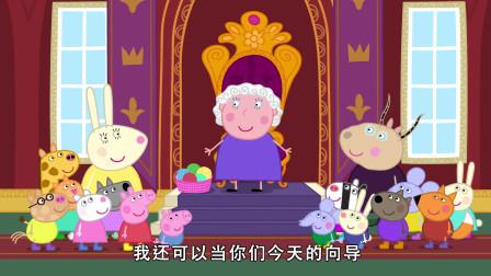 小猪佩奇:女王戴上王冠,整个国家的人都不能阻拦,想去哪去哪!