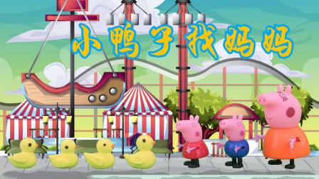 儿童剧:一群小鸭子迷路了,佩奇和乔治帮助小鸭子找妈妈!