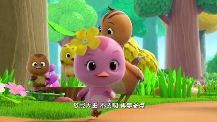 臭鼬向大家展示自己的放屁绝技,小松鼠邀请大家一起乘坐热气球
