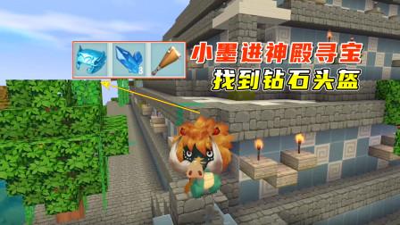 迷你世界雨林生存11:小墨戴野人帽进神殿寻宝,找到一个钻石头盔