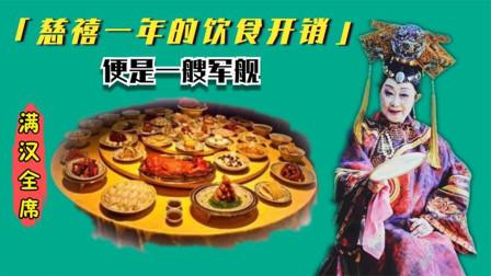"""从""""满汉全席""""看清朝的没落:慈禧一年的饮食开销,便是一艘军舰"""