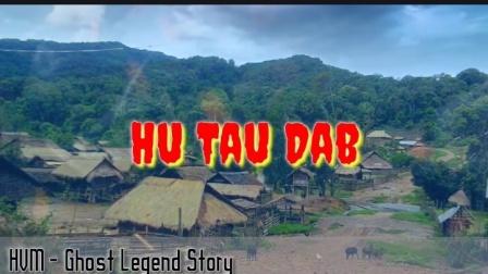 苗族鬼故事[290](Hu tau dab)