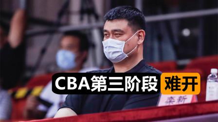 姚明遇到大麻烦!CBA第三阶段恐难开展,俱乐部分红减少1000万