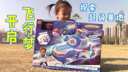 探索超级飞侠超级基地声光豪华套装玩具,开启飞行梦想