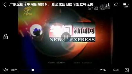 广东卫视《午间新闻网》片头