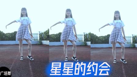 小芒舞蹈【星星的约会】拼接风格