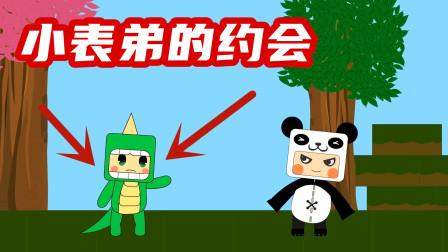 迷你世界小表弟动画12:小表弟约会居然被骗了,还被迫洗碗