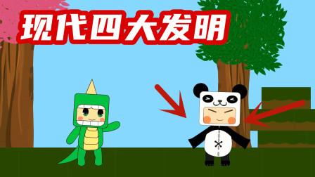 迷你世界小表弟动画14:现代四大发明,你知道吗