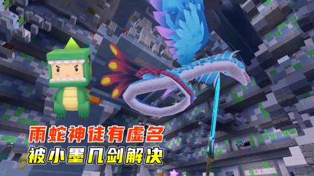 迷你世界雨林生存12:雨蛇神徒有虚名,被小墨用钻石剑轻松解决