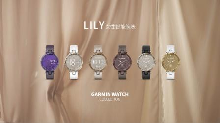 每一秒 优雅闪耀  Lily 女性智能腕表