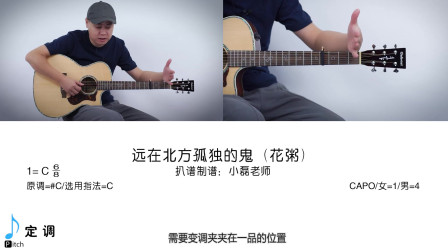 《远在北方孤独的鬼》吉他弹唱教学——小磊吉他教室出品