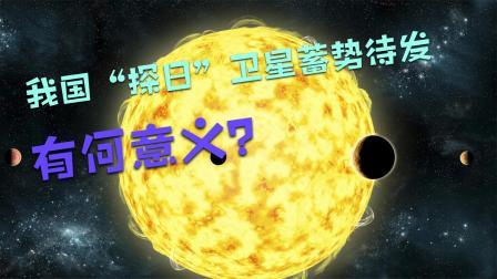 继探月探火后,我国另一颗深空探索卫星蓄势待发,探日有何意义?