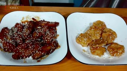 【吃冰达人今日份美食】今天做酥黄菜,蜜汁鸡翅吃!