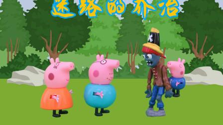 儿童剧:猪妈妈让猪爸爸看孩子,乔治竟然被巨人僵尸背走了