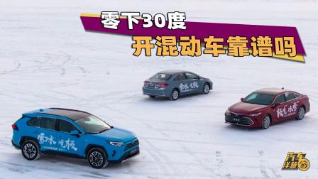 零下30℃开混动车,到底靠不靠谱?