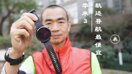 吴栋说跑步:华米3 轨迹导航最便宜运动表