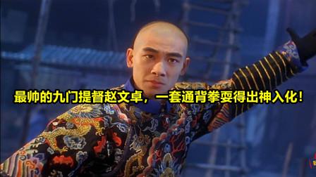 最帅的九门提督赵文卓,一套通背拳耍得出神入化!