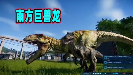 侏罗纪世界:新恐龙南方巨兽龙,感觉和霸王龙有一战