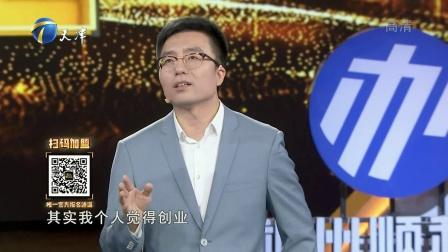 创业中国人 第二季 快来看看吧!