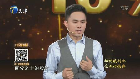 创业中国人 第二季:快来看看!