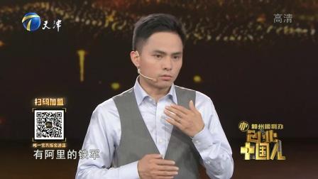 创业中国人 第二季 太绝了!