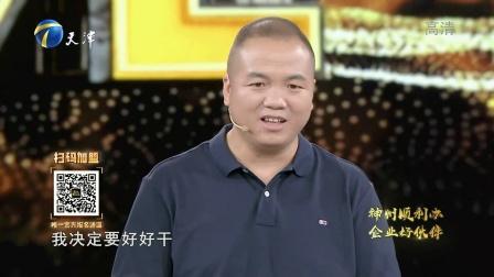 创业中国人 第二季:这表情亮了!