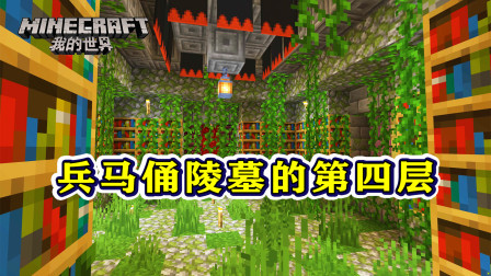 我的世界307:兵马俑陵墓的地下4层,发现超大密室,布满书架!