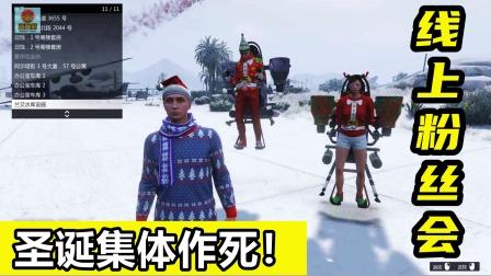 亚当熊GTA5线上土豪:圣诞节活动,和水友去C山玩作死