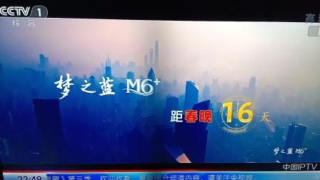 梦之蓝M6+提示您 距2021年春晚还有16天 10秒广告