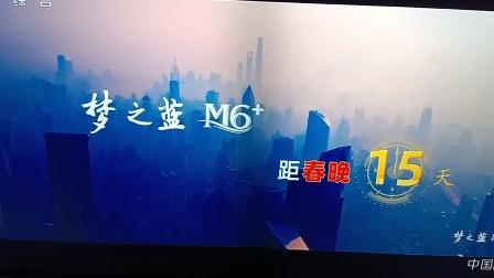 梦之蓝M6+提示您 距2021年春晚还有15天 15秒广告