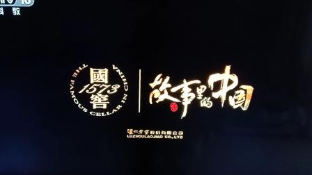 国窖1573 让世界品味中国 15秒广告2 cctv品牌强国工程