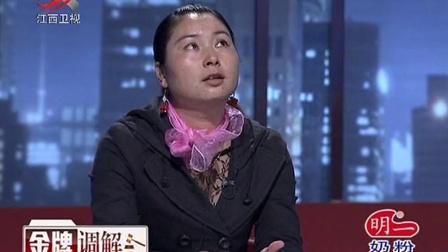 金牌调解 2011:全场鼓掌!