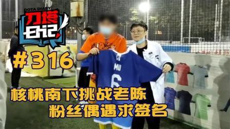 【刀塔日记】316:核桃南下找老陈踢球 粉丝拿着大mu的衣服求签名