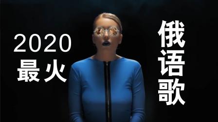 2020年国内最火的5首俄语歌,魔性、洗脑、好听!