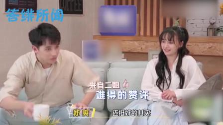 郑爽为何会跟张恒分手?她节目的一个口误,暴露真实原因!