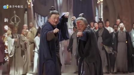 《新倚天屠龙记》王者时刻:张无忌来临大战六大门派各个高手化险为夷
