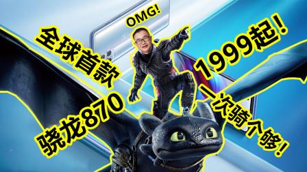 「领菁资讯」全球首发高通骁龙870!摩托罗拉Edge S正式发布:1999元再掀江湖?