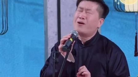德云社小曲库#张鹤伦创意改编唐诗三百首版本#吻别