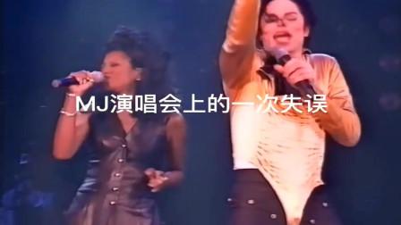 迈克尔杰克逊演唱会上罕见的一次失误