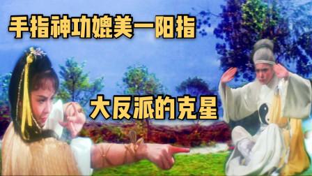 武侠片:女主角练会手指神功,媲美一阳指,大反派的克星!