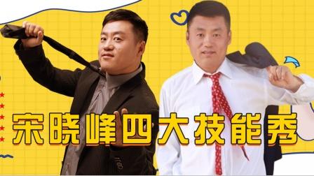 宋晓峰四大技能秀!《让我过过瘾》解锁蹦迪新技能