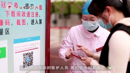 晋江市中医院门诊就诊流程
