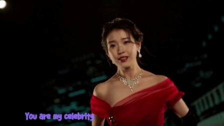 【中字】IU 李知恩《Celebrity》新曲  MV