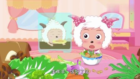 喜羊羊:美羊羊真惨,自己做大家的饭,还被懒羊羊嫌弃慢